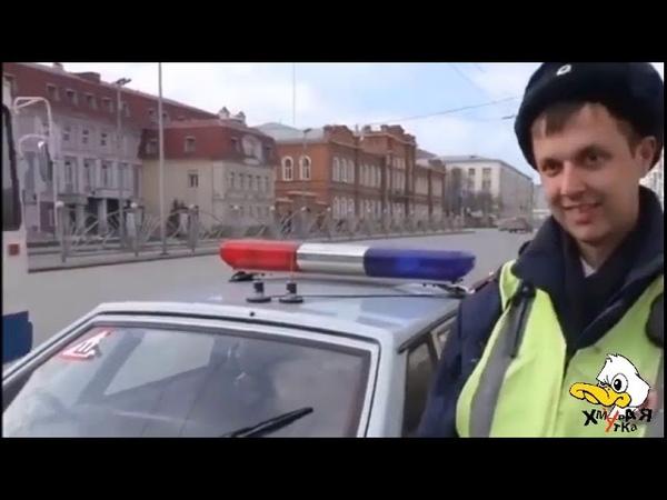 Приколы с ГАИшниками про ДПС Comedy of traffic policemen