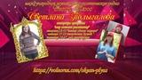 Я межзвёздный повелитель огня - Автор Светлана Полыгалова исполнитель Николай Морозов (Nikshanson )