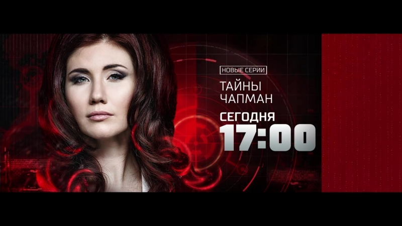 Тайны Чапман 15 июня на РЕН ТВ