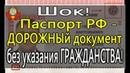 Шок! Паспорт РФ - ДОРОЖНЫЙ документ без указания ГРАЖДАНСТВА! [07.02.2019]