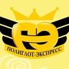 """Школа иностранных языков """"Полиглот-Экспресс"""""""