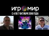 ИгроМир и Comic Con Russia 2018 - как это было (GTA Online)