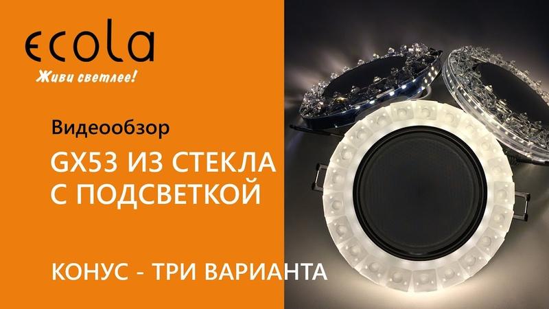Светильники Ecola GX53 с подсветкой конус три варианта