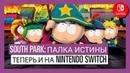 Релизный трейлер South Park The Stick of Truth Nintendo Switch