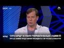 Евгений Балицкий о коалиции Зеленского