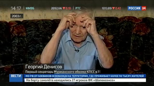 Новости на Россия 24 • В Мурманске хотят увековечить имя Фиделя Кастро
