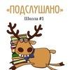 Подслушано в МСОШ №1 им.Ю.А.Гагарина