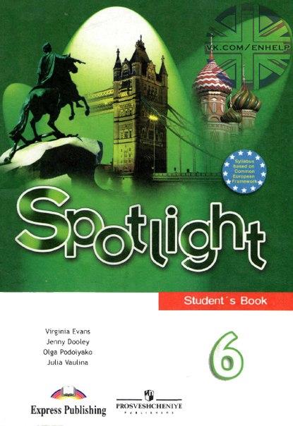 Spotlight 6: workbook / английский язык. 6 класс. Рабочая тетрадь.