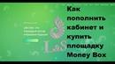 Покупка площадки и пополнение кабинета Money Box в LS Club