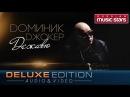 Доминик Джокер - Дежавю /Весь Альбом/AudioVideo/