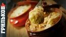 Запечённые пельмени в горшочках Мега крутой рецепт