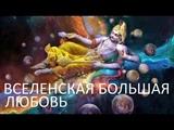 ВСЕЛЕНСКАЯ БОЛЬШАЯ ЛЮБОВЬ (ЕГОР ЛЕТОВ) - ПАВЕЛ ЕРУСЛАНОВ
