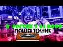 ПАША ТЕХНИК В ГОСТЯХ У DJ KOOP