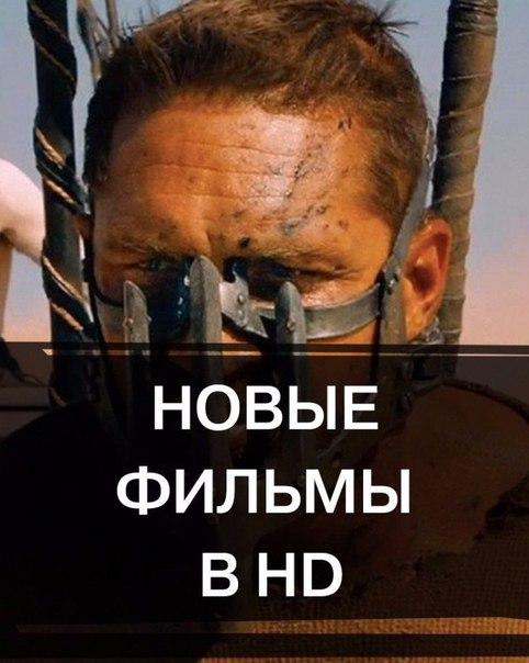 - все фильмы 2015 года в HD качестве