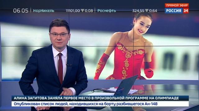 Новости на Россия 24 • Фигуристка Алина Загитова – победительница женской части произвольной программы