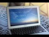 Знакомство с Mac OS для новичков - Урок №3