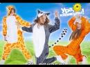 Любая пижама Кигуруми от Магазина пижам КИГУРУМИ в Перми на Белинского 31