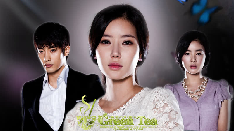 [GREEN TEA] История кисэн 12