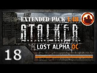 СТАЛКЕР Lost Alpha DC Extended pack 1.4b. Прохождение #18. Северные холмы.