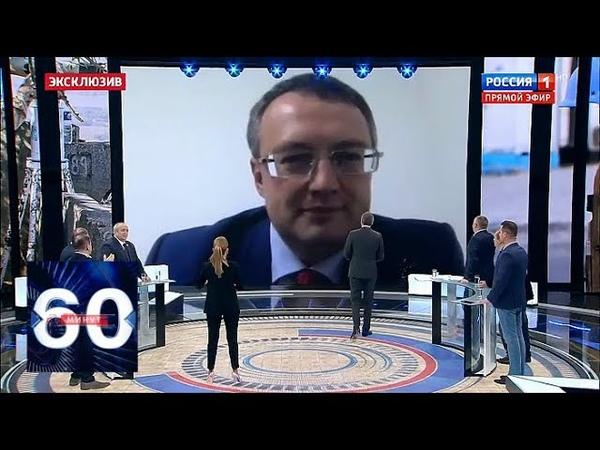 Антон Геращенко СБЕЖАЛ из эфира программы 60 минут! 60 минут от 09.11.18