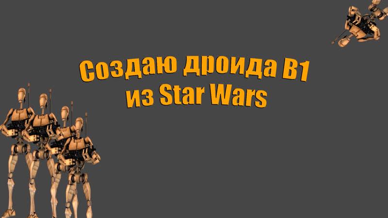 Стрим - Моделирую дроида B1