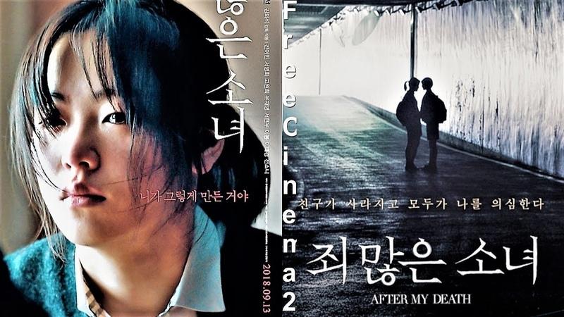 Грешная девушка (Корейское кино) After My Death (2018) Русский Free Cinema 2