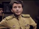 В бой идут одни старики. 1973. Леонид Быков
