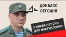 У Киева нет сил для наступления