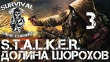 НАУЧНЫЕ ИССЛЕДОВАНИЯ S.T.A.L.K.E.R. Долина Шорохов прохождение 1080p Часть 3