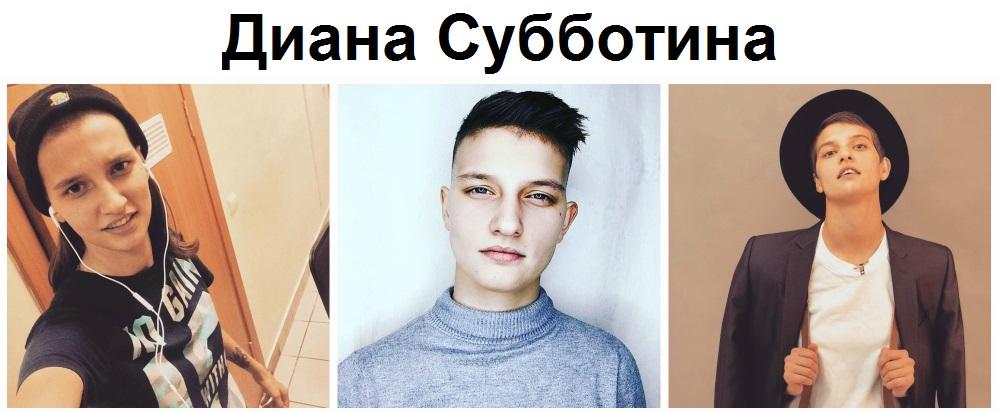 ДИАНА СУББОТИНА из шоу Пацанки 3 сезон Пятница фото, видео, инстаграм