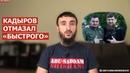 Кадыров ОТМАЗАЛ БРАТА ВИНОВНИКА СМЕРТЕЛЬНОГО ДТП