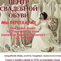 0b71e56da Центр свадебной обуви. Свадьба в Калининграде   ВКонтакте