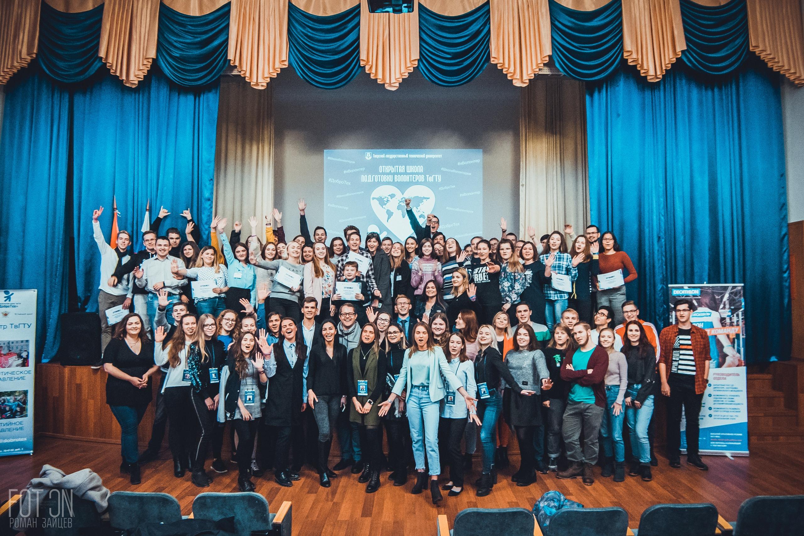 В ТвГТУ подвели итоги Открытой школы подготовки волонтеров