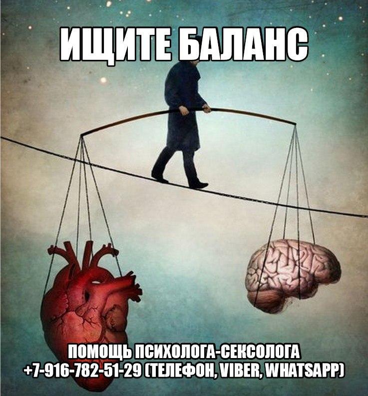 психолог, сексолог, психологическая помощь, психологические консультации