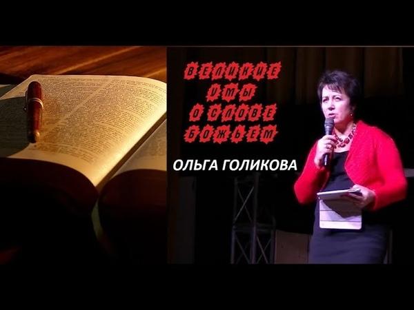 Великие умы о Слове Божьем. Ольга Голикова. Velikiye umy o Slove Bozhyem.