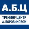 «Тренинг-центр А.Боровиковой»