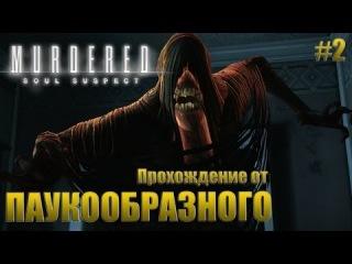 Murdered: Soul Suspect | Демоны не дремлют... | Прохождение #2