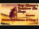 Tom Clancy's Rainbow Six Siege Стрим Новый Сезон Я Иду