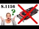 Внимание На сокете 1156 не работают новые видеокарты Решение проблемы
