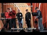 Группа Лесоповал- Концерт в ЦДРИ ( 2014 )