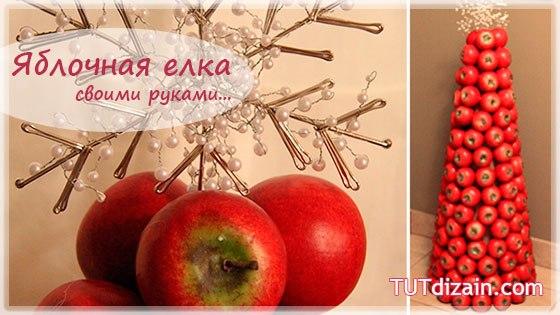 Как сделать искусственное яблоко своими руками 98