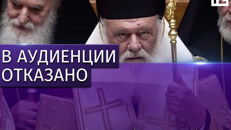 Вселенского патриарха Варфоломея не стали принимать в Афинах