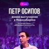 Бизнес | Новосибирск 54