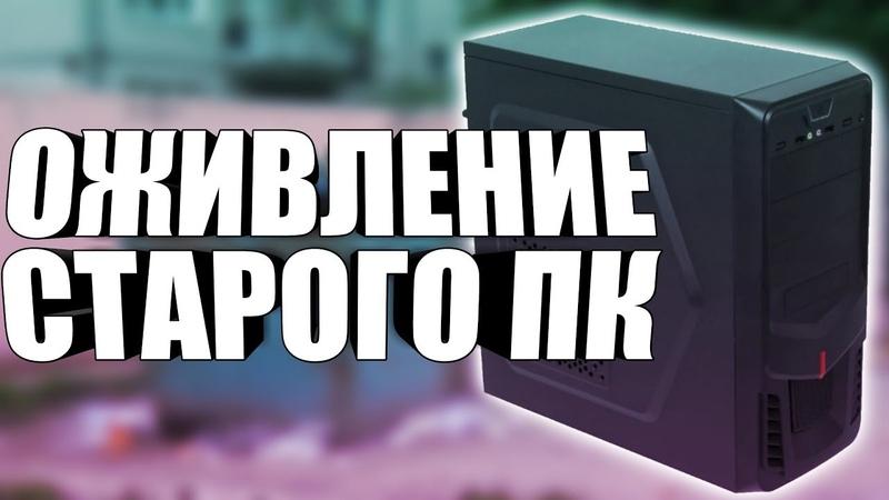 Оживление мертвого ПК / Перебрал компьютер на совесть / Компобудни 21