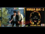 Михаил Шелег Миша Ша!-2 Третий глаз 1999