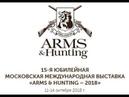 ARMS Hunting 2018 - 15я-юбилейная выставка в Гостином Дворе