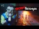 СОСЕД ПОСЛЕ ЖЁСТКОЙ ГУЛЯНКИ|Secret Neighbor 2