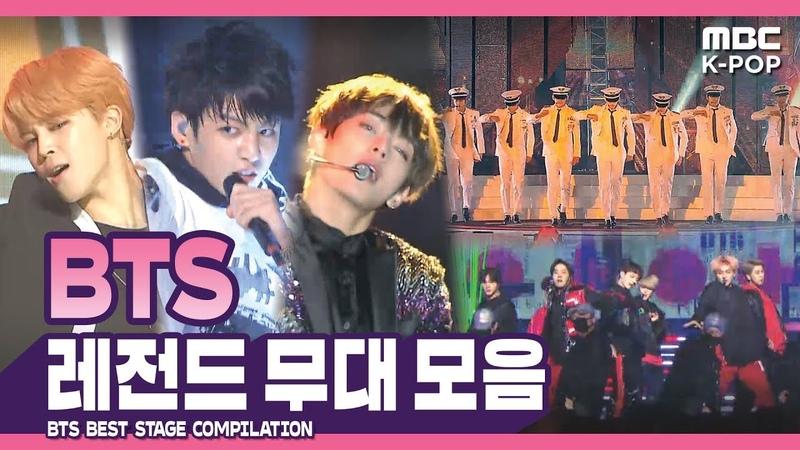 [ARMY pick!] 방탄소년단 레전드 무대 모음ㅣ BTS Best Stage Compilation in MBCㅣ컴백 전 복습하기☆