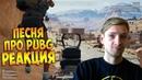 Песня про ПАБГ / PUBG feat. Кабинет Директора - Реакция
