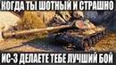 КОГДА ТЕБЕ СТРАШНО И МАЛО ХП ИС-3 ДЕЛАЕТЕ ТЕБЕ ЛУЧШИЙ БОЙ #worldoftanks #wot #танки — [